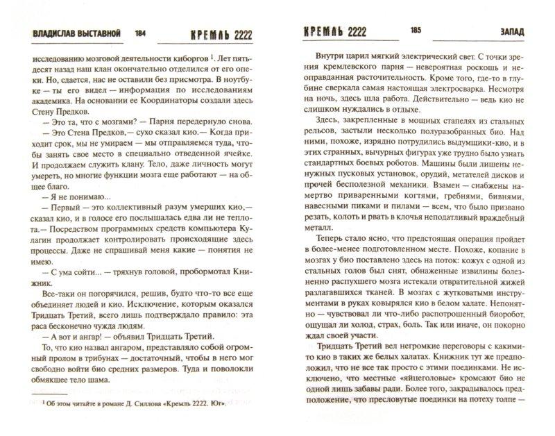 Иллюстрация 1 из 7 для Кремль 2222. Запад - Владислав Выставной | Лабиринт - книги. Источник: Лабиринт