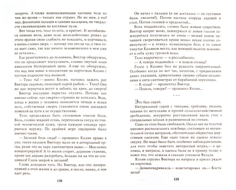 Иллюстрация 1 из 7 для Ученик якудзы - Дмитрий Силлов | Лабиринт - книги. Источник: Лабиринт