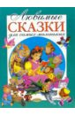 Любимые сказки для самых маленьких fenix сказки на английском и русском три поросенка дюймовочка