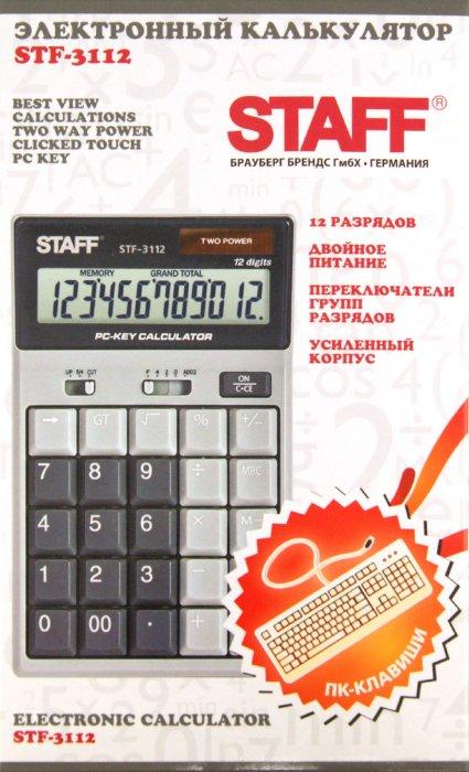 Иллюстрация 1 из 2 для Калькулятор настольный STF-3112 (250289) | Лабиринт - канцтовы. Источник: Лабиринт