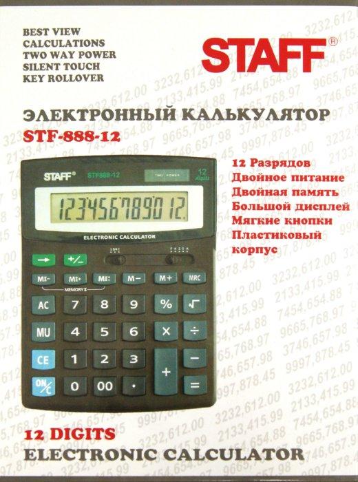 Иллюстрация 1 из 5 для Калькулятор настольный STF-888-12 (250149) | Лабиринт - канцтовы. Источник: Лабиринт