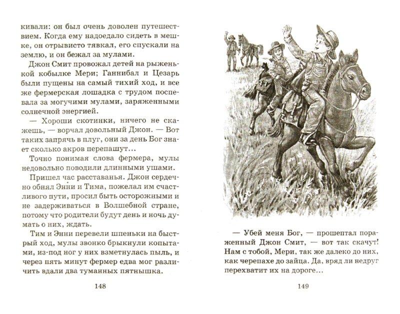 Иллюстрация 1 из 41 для Огненный бог Марранов - Александр Волков | Лабиринт - книги. Источник: Лабиринт