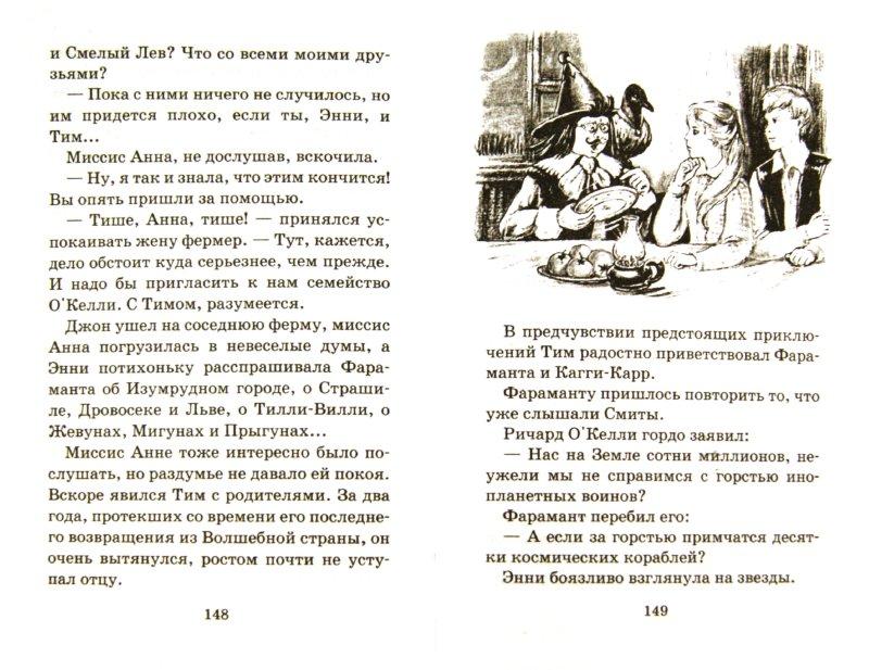 Иллюстрация 1 из 7 для Тайна заброшенного замка - Александр Волков | Лабиринт - книги. Источник: Лабиринт