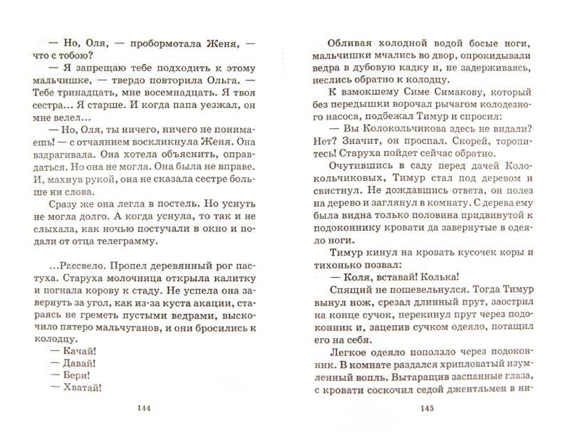 Иллюстрация 1 из 16 для Тимур и его команда - Аркадий Гайдар | Лабиринт - книги. Источник: Лабиринт