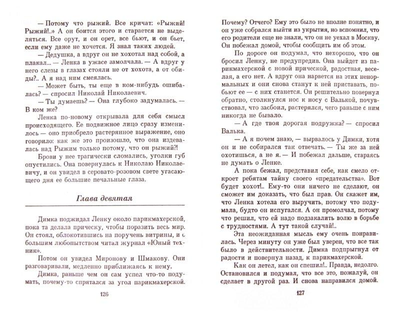 Иллюстрация 1 из 8 для Чучело - Владимир Железников | Лабиринт - книги. Источник: Лабиринт