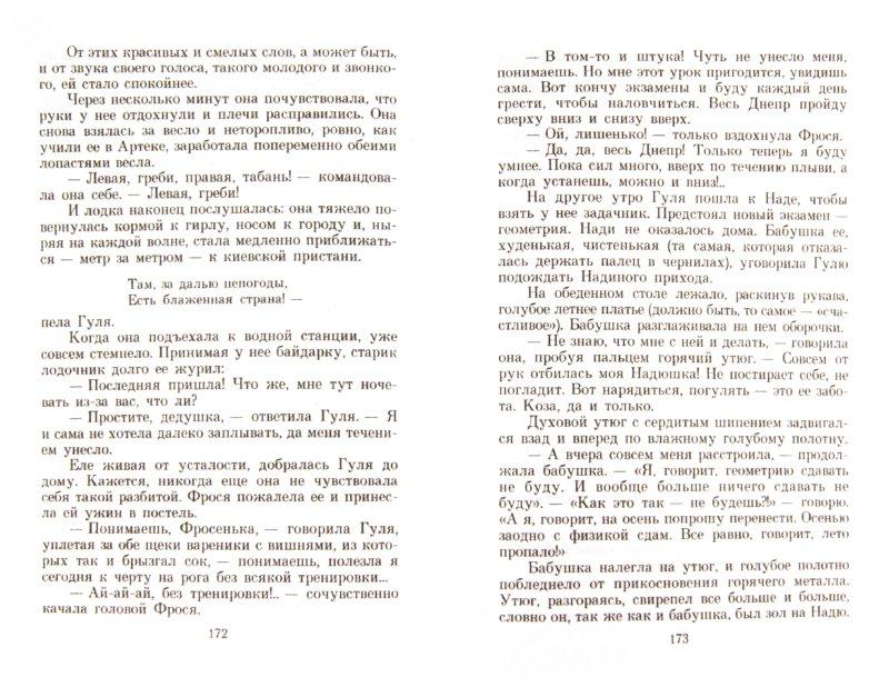 Иллюстрация 1 из 4 для Четвертая высота - Елена Ильина | Лабиринт - книги. Источник: Лабиринт