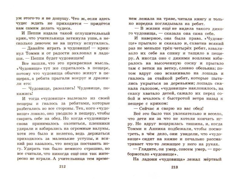 Иллюстрация 1 из 22 для Пеппи Длинныйчулок - Астрид Линдгрен   Лабиринт - книги. Источник: Лабиринт