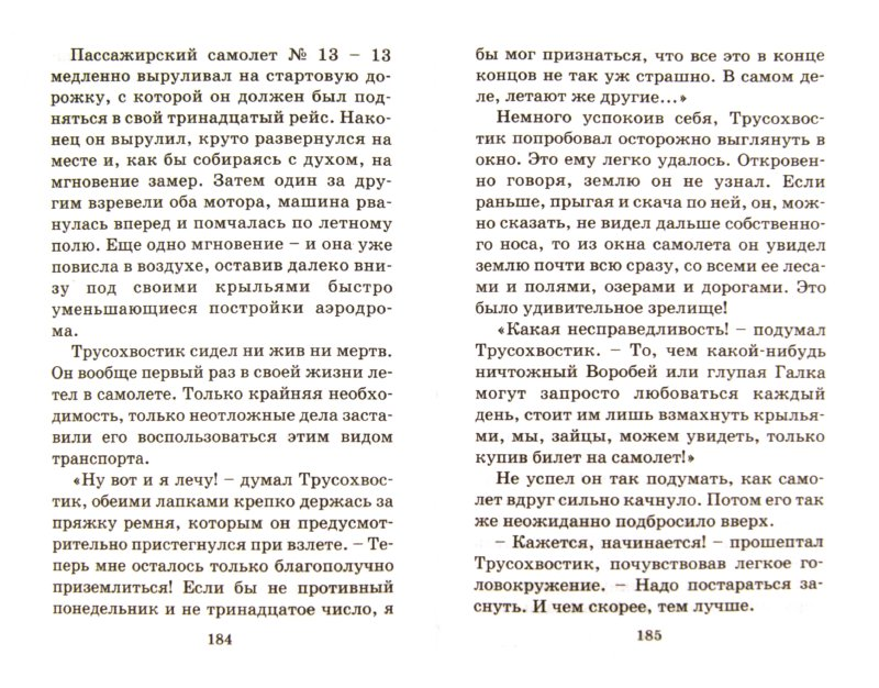 Иллюстрация 1 из 16 для Не спать! - Сергей Михалков | Лабиринт - книги. Источник: Лабиринт