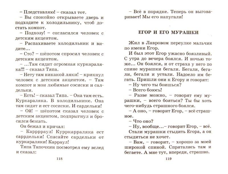 Иллюстрация 1 из 9 для Петька-микроб и другие - Григорий Остер | Лабиринт - книги. Источник: Лабиринт