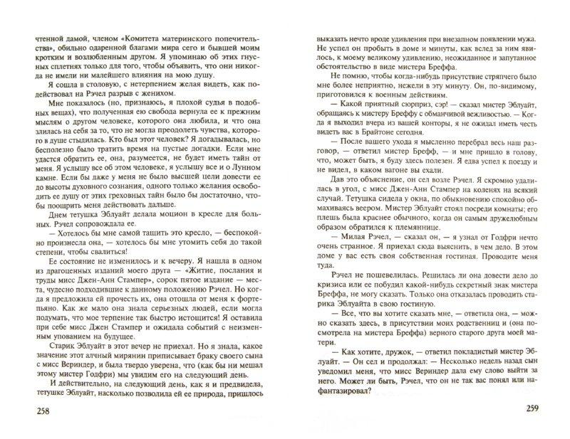 Иллюстрация 1 из 6 для Лунный камень - Уильям Коллинз | Лабиринт - книги. Источник: Лабиринт