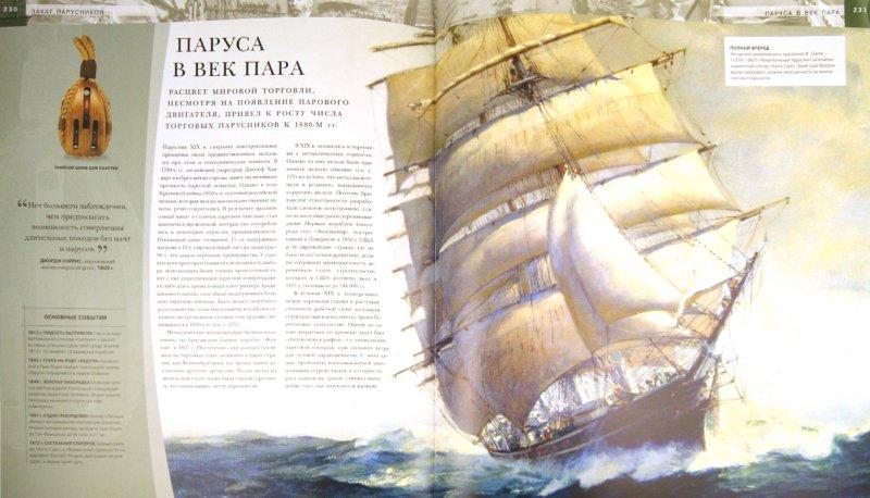 Иллюстрация 1 из 22 для Корабли. 5000 лет морских приключений - Брайан Лэйвери | Лабиринт - книги. Источник: Лабиринт