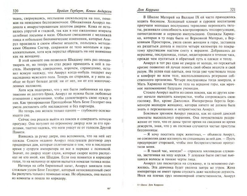 Иллюстрация 1 из 5 для Дюна: Дом Коррино - Герберт, Андерсон | Лабиринт - книги. Источник: Лабиринт