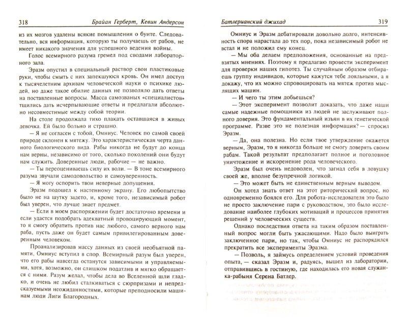 Иллюстрация 1 из 9 для Дюна. Батлерианский джихад - Герберт, Андерсон   Лабиринт - книги. Источник: Лабиринт