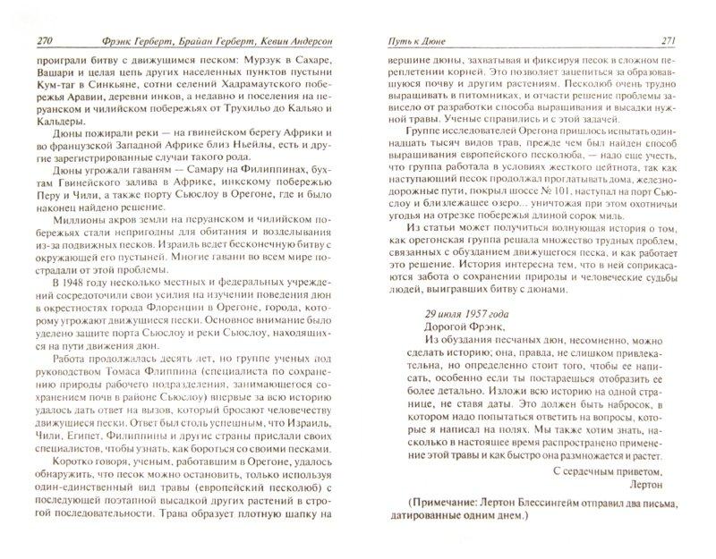 Иллюстрация 1 из 35 для Путь к Дюне - Герберт, Андерсон, Герберт   Лабиринт - книги. Источник: Лабиринт