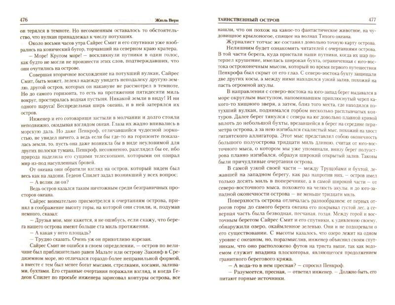 Иллюстрация 1 из 8 для Двадцать тысяч лье под водой. Таинственный остров - Жюль Верн | Лабиринт - книги. Источник: Лабиринт
