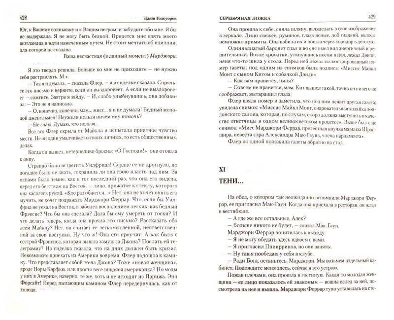 Иллюстрация 1 из 18 для Современная комедия - Джон Голсуорси | Лабиринт - книги. Источник: Лабиринт