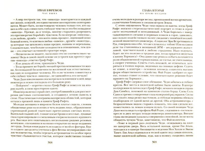 Иллюстрация 1 из 10 для Туманность Андромеды. Час быка - Иван Ефремов   Лабиринт - книги. Источник: Лабиринт