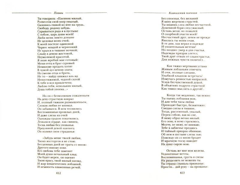 Иллюстрация 1 из 30 для Поэзия - Александр Пушкин | Лабиринт - книги. Источник: Лабиринт