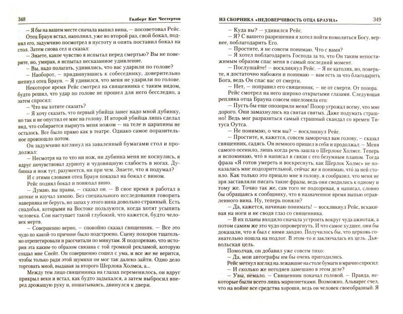 Иллюстрация 1 из 8 для Человек, который был Четвергом. Возвращение Дон Кихота. Рассказы. Стихотворения. Эссе - Гилберт Честертон | Лабиринт - книги. Источник: Лабиринт