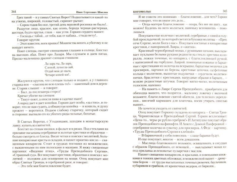 Иллюстрация 1 из 10 для Лето Господне. Богомолье - Иван Шмелев | Лабиринт - книги. Источник: Лабиринт