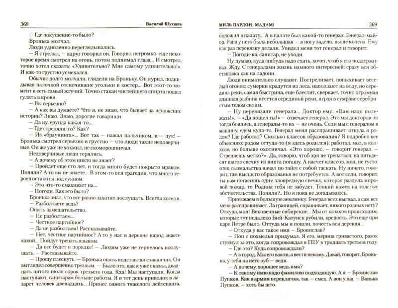 Иллюстрация 1 из 7 для Рассказы - Василий Шукшин | Лабиринт - книги. Источник: Лабиринт
