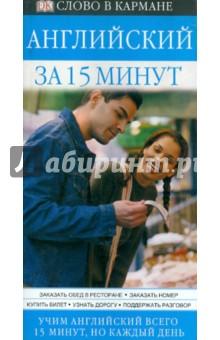 Английский за 15 минут шах назарова английский для вас купить