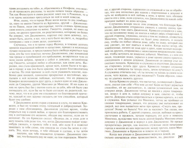 Иллюстрация 1 из 8 для Декамерон - Джованни Боккаччо   Лабиринт - книги. Источник: Лабиринт