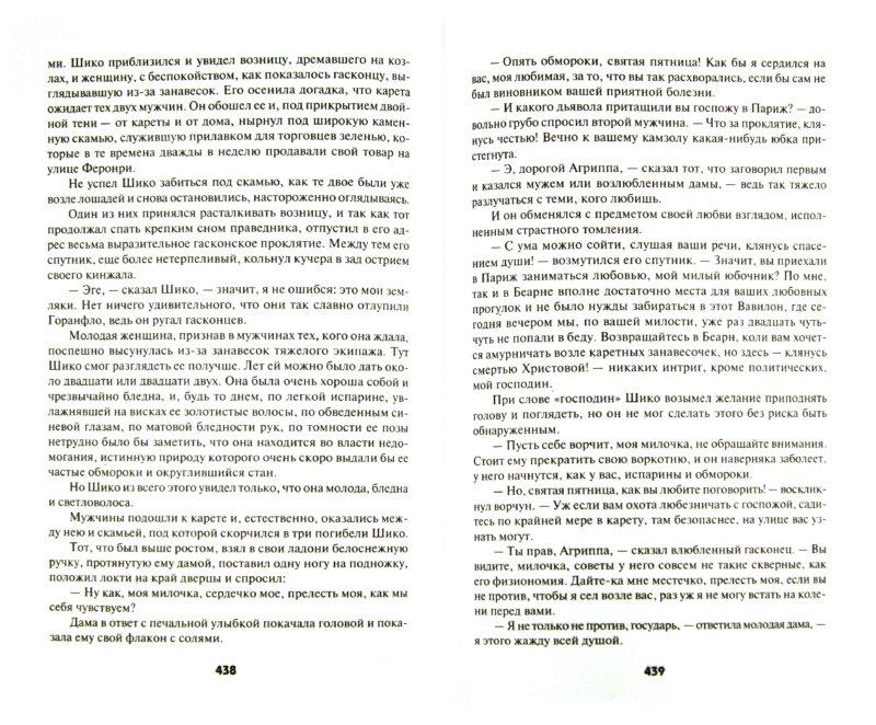 Иллюстрация 1 из 7 для Графиня де Монсоро - Александр Дюма   Лабиринт - книги. Источник: Лабиринт