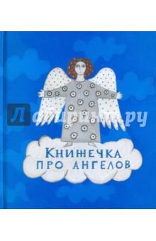 Книжечка про ангелов
