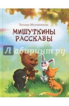 Мишуткины рассказы