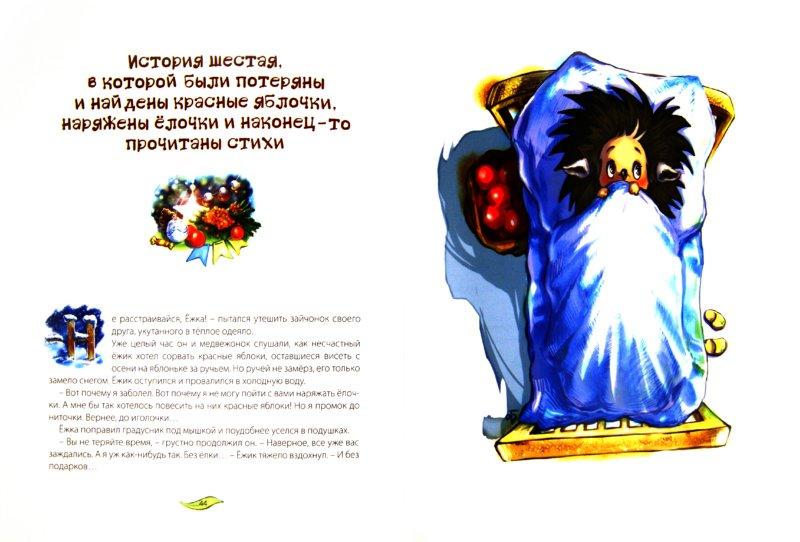 Иллюстрация 1 из 29 для Мишуткины рассказы - Татьяна Молчанинова   Лабиринт - книги. Источник: Лабиринт