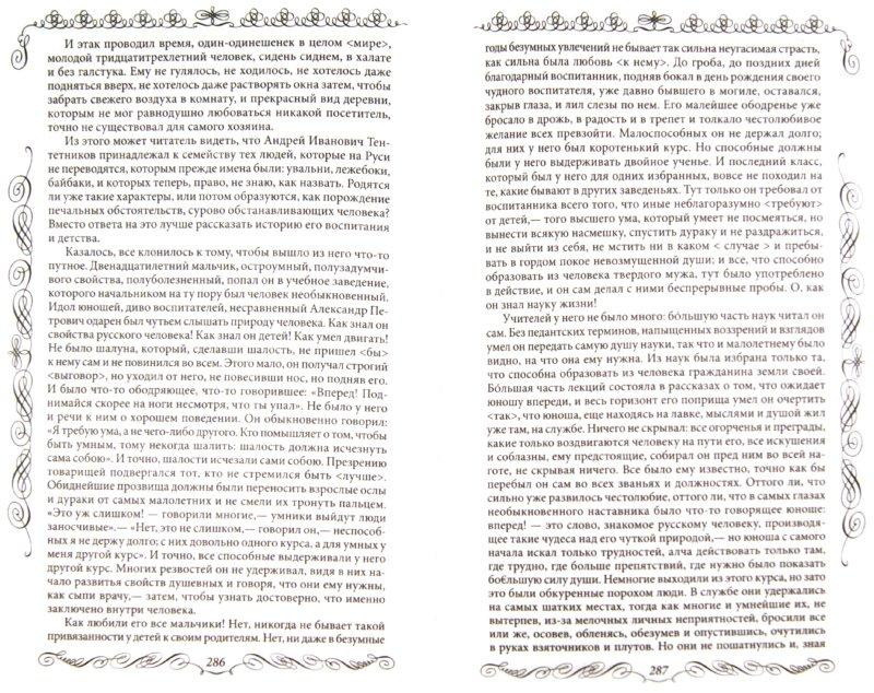 Иллюстрация 1 из 19 для Мертвые души. Петербургские повести. Рим - Николай Гоголь | Лабиринт - книги. Источник: Лабиринт