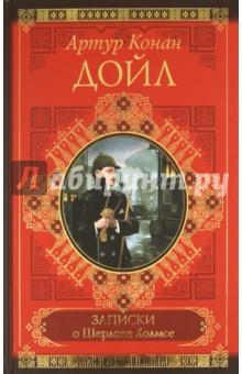 Записки о Шерлоке Холмсе дойл артур конан малое собрание сочинений