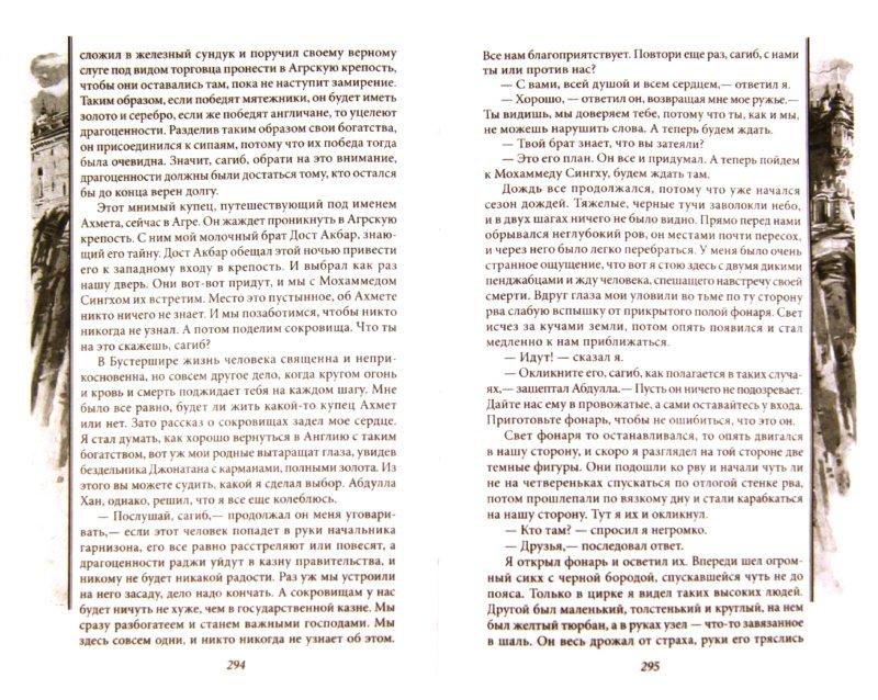Иллюстрация 1 из 24 для Записки о Шерлоке Холмсе - Артур Дойл | Лабиринт - книги. Источник: Лабиринт