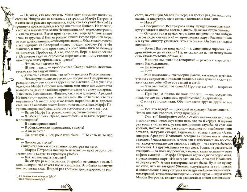 Иллюстрация 1 из 23 для Преступление и наказание - Федор Достоевский   Лабиринт - книги. Источник: Лабиринт