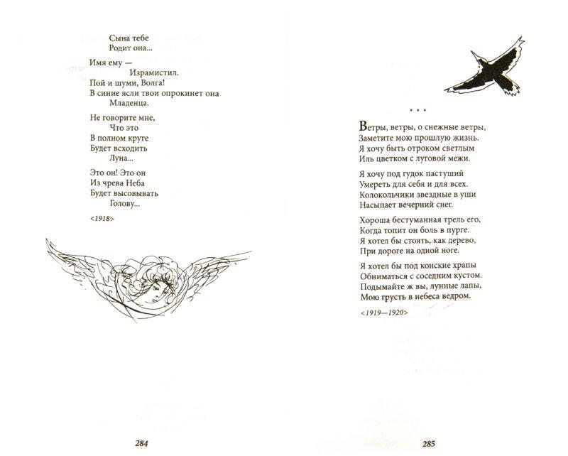 Иллюстрация 1 из 15 для Стихотворения. Поэмы. Проза - Сергей Есенин | Лабиринт - книги. Источник: Лабиринт