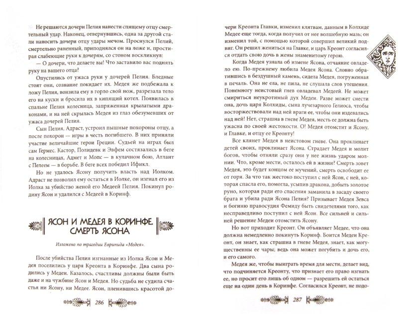Иллюстрация 1 из 14 для Мифы и легенды Древней Греции - Николай Кун   Лабиринт - книги. Источник: Лабиринт