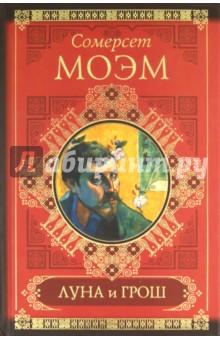 Луна и грош. Записные книжки и о или роман с переодеванием