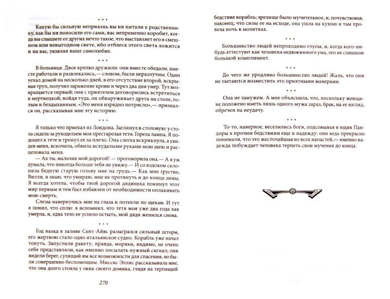 Иллюстрация 1 из 25 для Луна и грош. Записные книжки - Уильям Моэм | Лабиринт - книги. Источник: Лабиринт