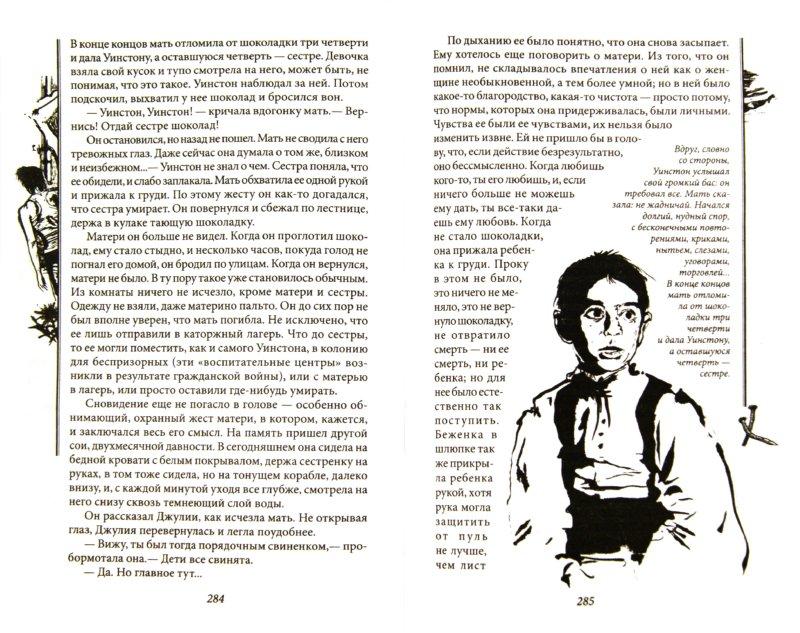 Иллюстрация 1 из 20 для Скотный двор. Памяти Каталонии. 1984. Эссе - Джордж Оруэлл   Лабиринт - книги. Источник: Лабиринт