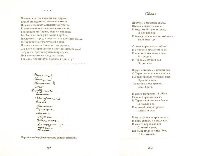 Иллюстрация 1 из 10 для Стихотворения. Поэмы. Сказки - Александр Пушкин | Лабиринт - книги. Источник: Лабиринт
