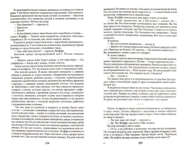 Иллюстрация 1 из 30 для Три товарища. Жизнь взаймы - Эрих Ремарк | Лабиринт - книги. Источник: Лабиринт