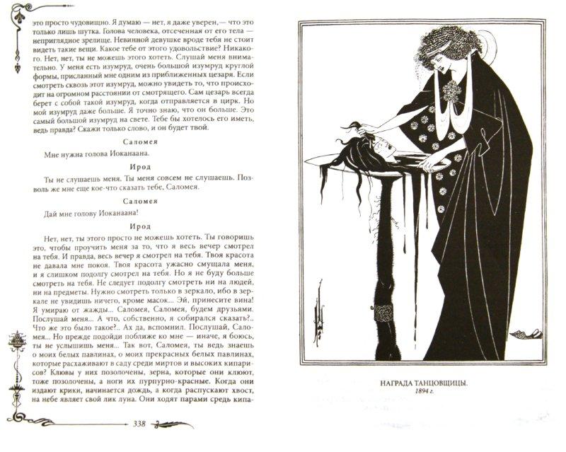Иллюстрация 1 из 9 для Портрет Дориана Грея - Оскар Уайльд | Лабиринт - книги. Источник: Лабиринт