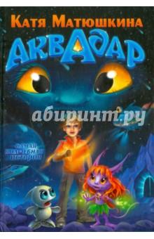 Аквадар