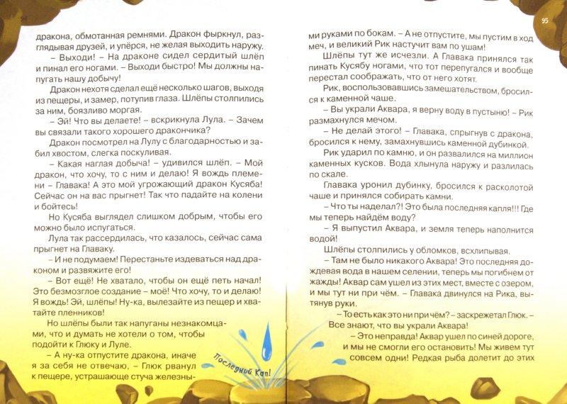 Иллюстрация 1 из 26 для Аквадар - Екатерина Матюшкина | Лабиринт - книги. Источник: Лабиринт