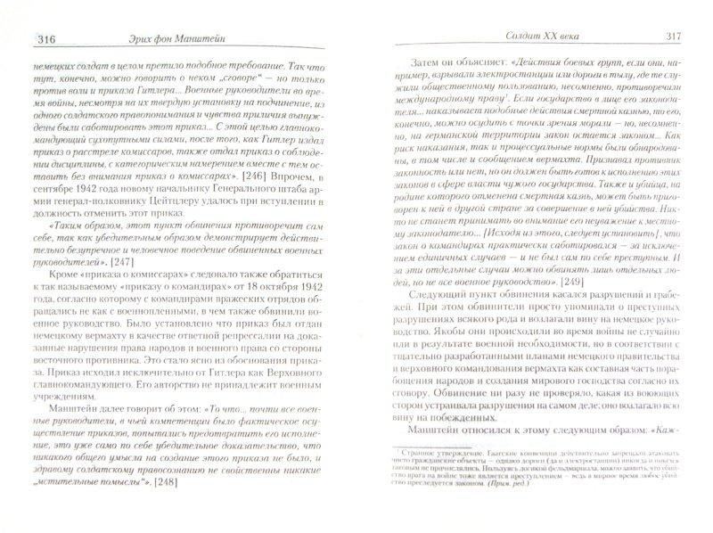 Иллюстрация 1 из 11 для Солдат XX века - Эрих Манштейн | Лабиринт - книги. Источник: Лабиринт