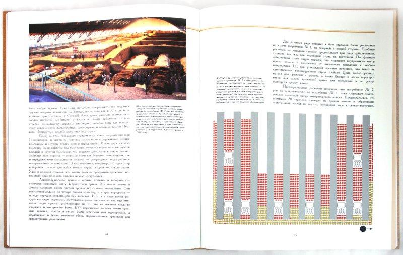 Иллюстрация 1 из 25 для Погребенные царства Китая | Лабиринт - книги. Источник: Лабиринт