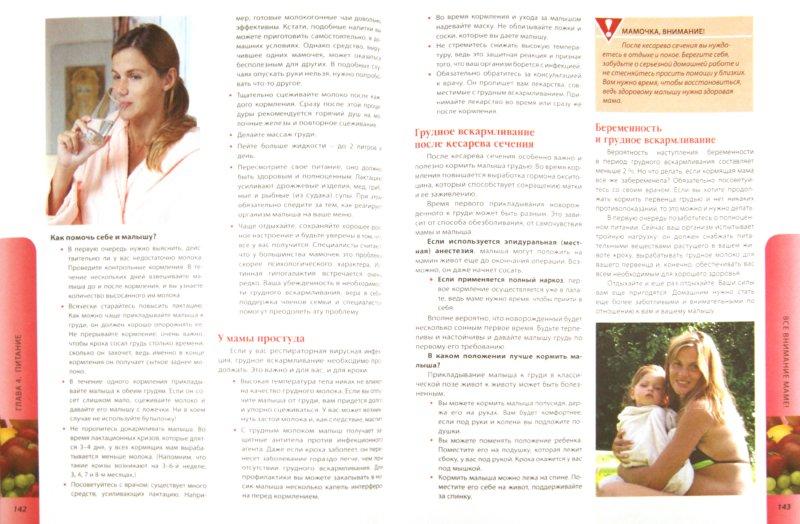 Иллюстрация 1 из 25 для Подарок молодой маме. Большая книга по уходу и воспитанию малыша | Лабиринт - книги. Источник: Лабиринт