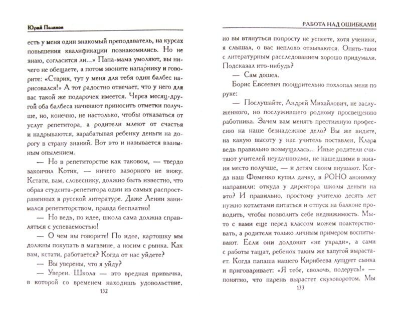 Иллюстрация 1 из 27 для Работа над ошибками - Юрий Поляков | Лабиринт - книги. Источник: Лабиринт