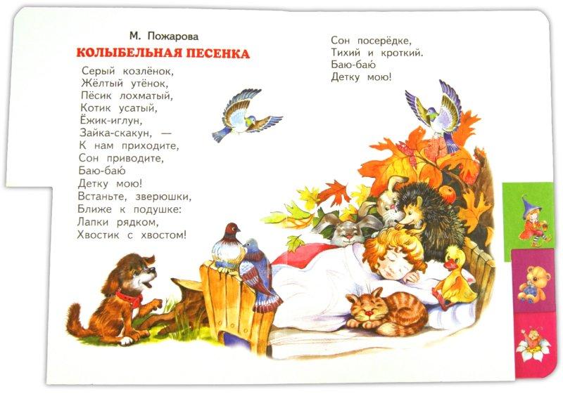 Иллюстрация 1 из 17 для Спать пора - Мошковская, Блок, Пожарова   Лабиринт - книги. Источник: Лабиринт